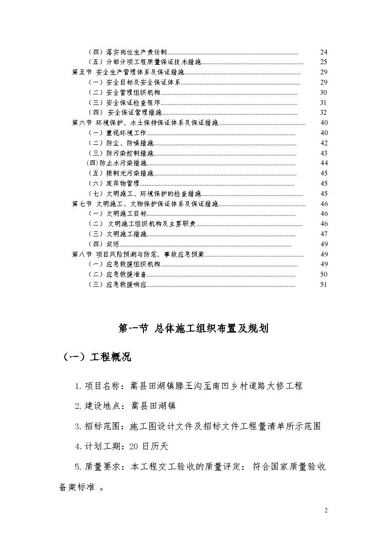 乡村道路大修工程施工组织设计方案-图二