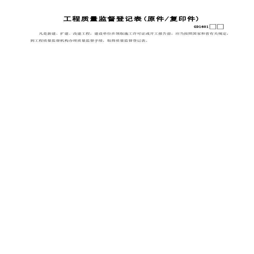 工程质量监督登记表(原件—复印件)-图一