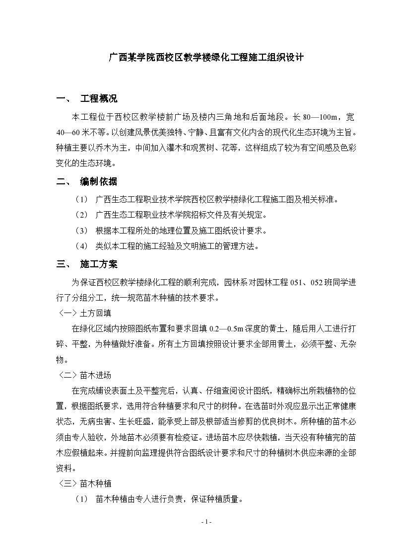 广西某学院西校区教学楼绿化工程详细施工组织设计-图一