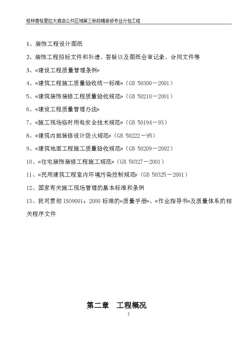 桂林香格里拉大酒店第三标段精装修专业分包工程施工组织设计-图二