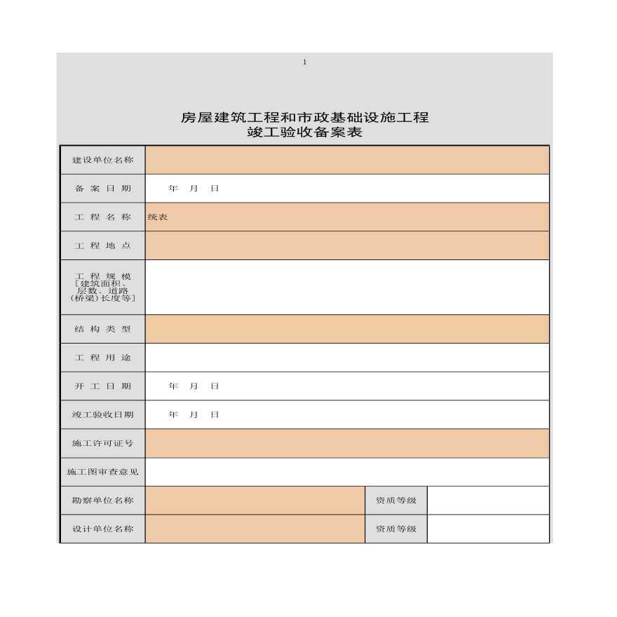 某房屋建筑工程和市政基础设施工程竣工验收备案表-图二