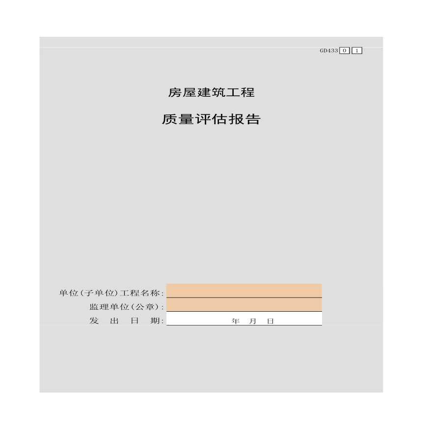某房屋的建筑工程质量评估报告-图一