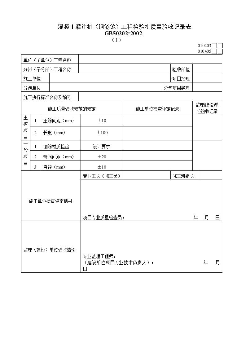 混凝土灌注桩(钢筋笼)工程检验批质量验收记录表(Ⅰ)-图一