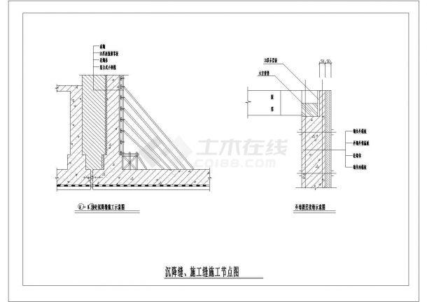 沉降缝施工缝施工节点图_002建筑全套cad图,含效果图-图一