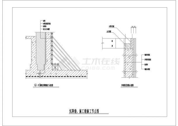沉降缝施工缝施工节点图_002建筑全套cad图,含效果图-图二