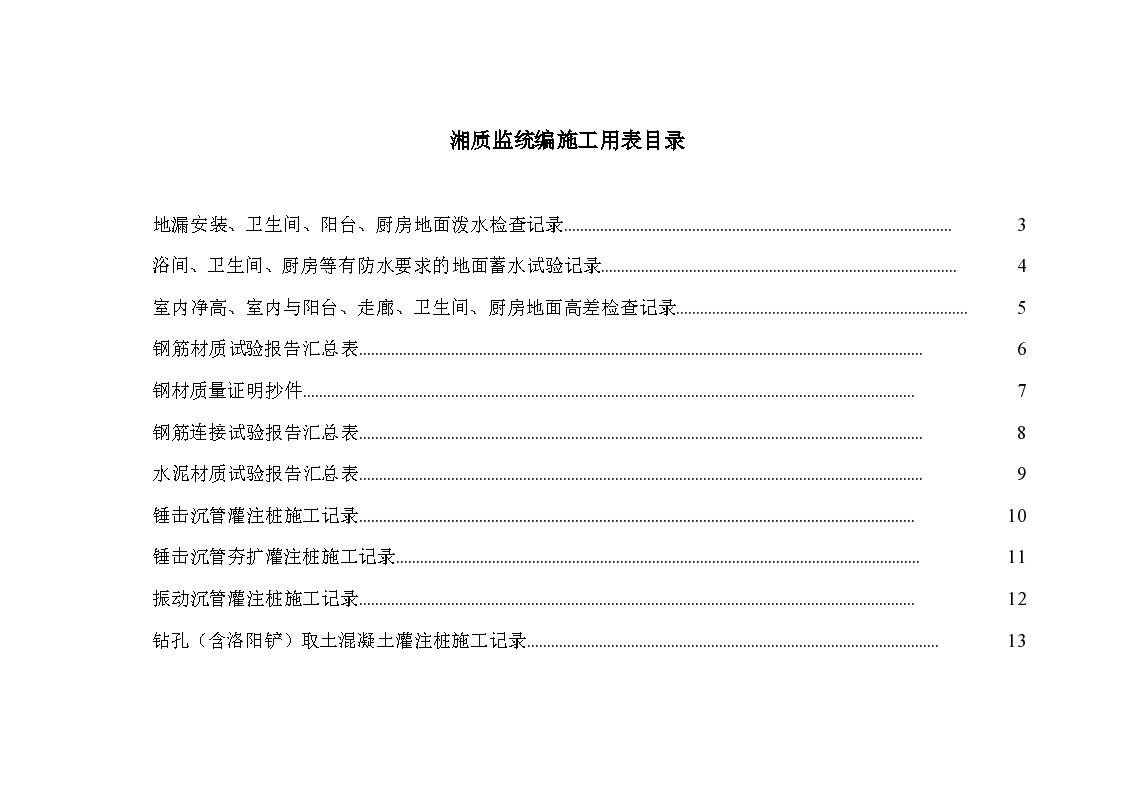 建设工程质量监督验收备案表汇编横式表格-图一