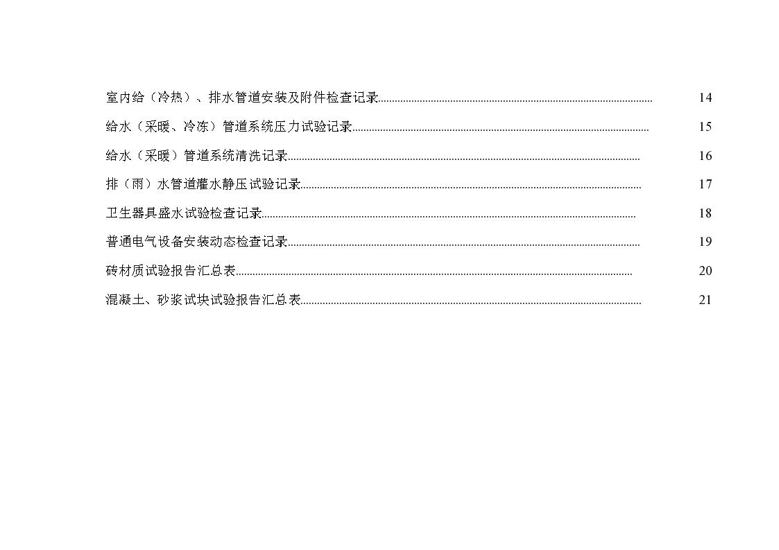 建设工程质量监督验收备案表汇编横式表格-图二