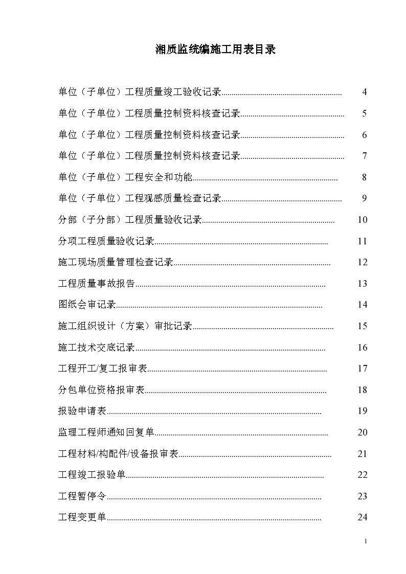 建设工程质量监督验收备案表汇编竖式表格-图一