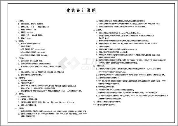 深圳地五层框架结构综合教学楼建筑施工图-图一