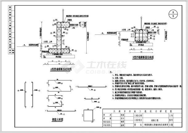 某C30混凝土全套挡土墙结构设计图CAD图纸-图二