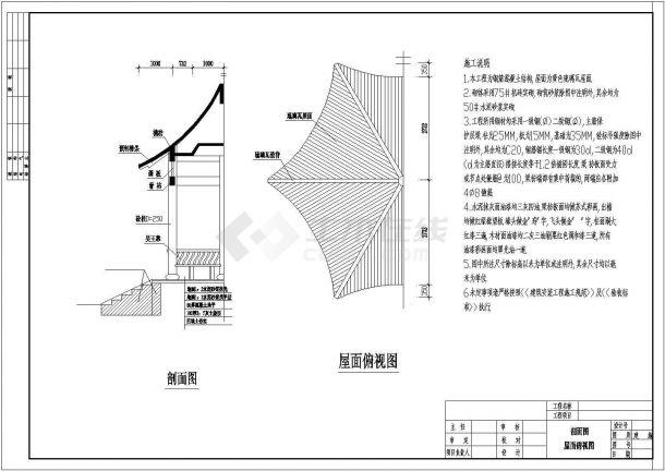 某空中花园六角亭CAD景观设计图纸-图一