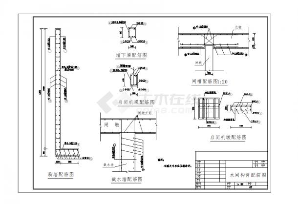 水闸拆除重建全套施工图(09年)-图二