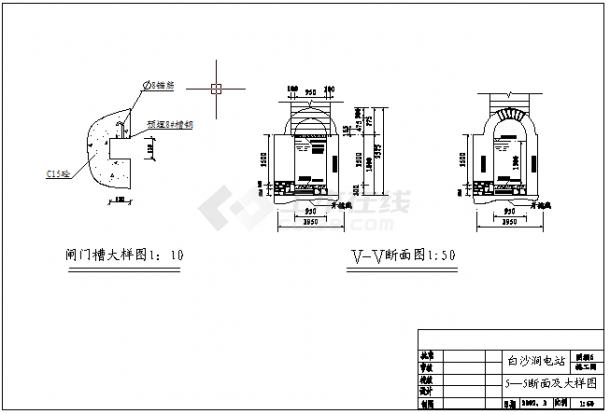 中小型冲击式电站全套施工图纸-图一