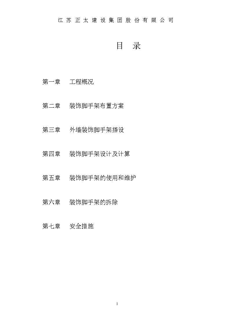 外墙装饰脚手架施工方案(word格式)-图二