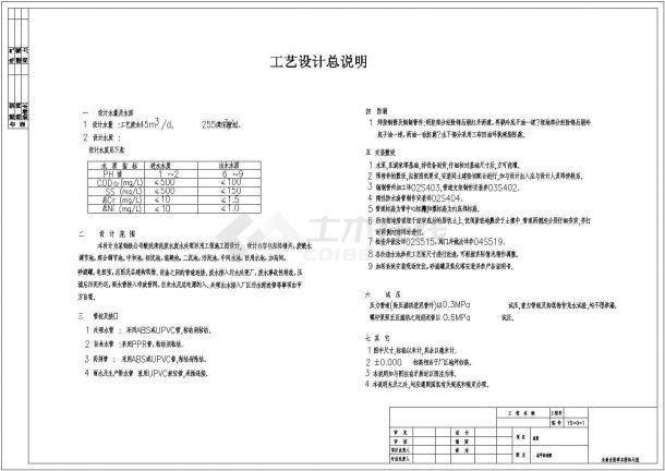 某钢铁厂300t_d酸洗清洗废水处理回用工程设计cad全套工艺施工图( 含设计说明)-图一