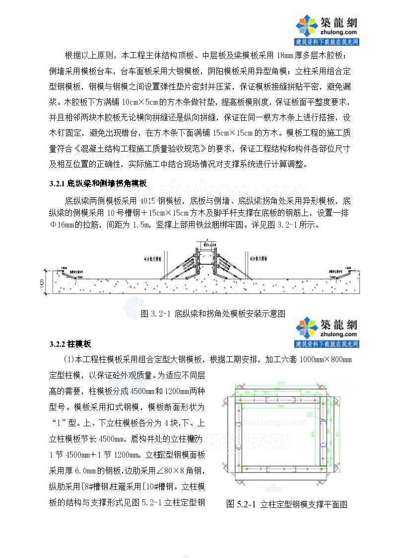 成都地铁一号线某站模板与脚手架施工方案-图二