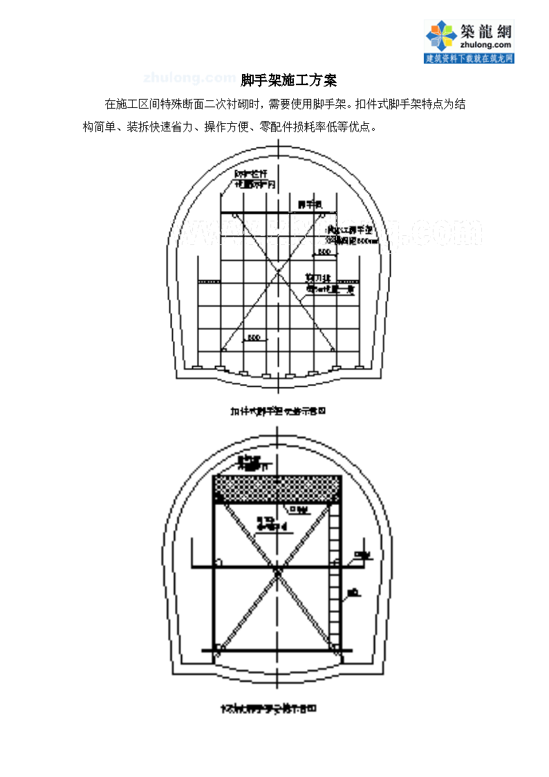 某地铁工程搭设脚手架施工方案-图二