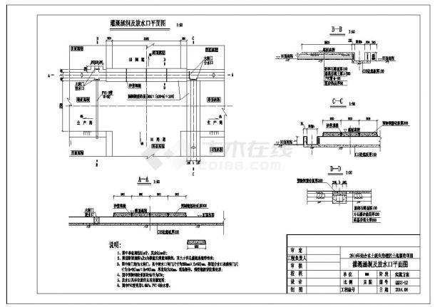 土地整治项目结构设计施工图(农田、水利、生产道)-图二