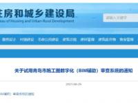 自2021年7月15日起试用青岛市施工图数字化(BIM辅助)审查系统