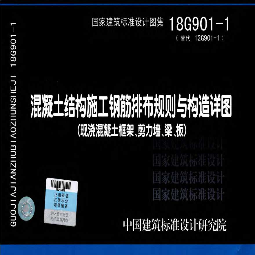 18G901系列图集 网络资料 free-图一