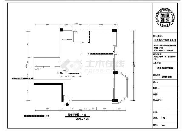 现代风格精品住宅楼全套施工设计cad图(含x效果图)-图二