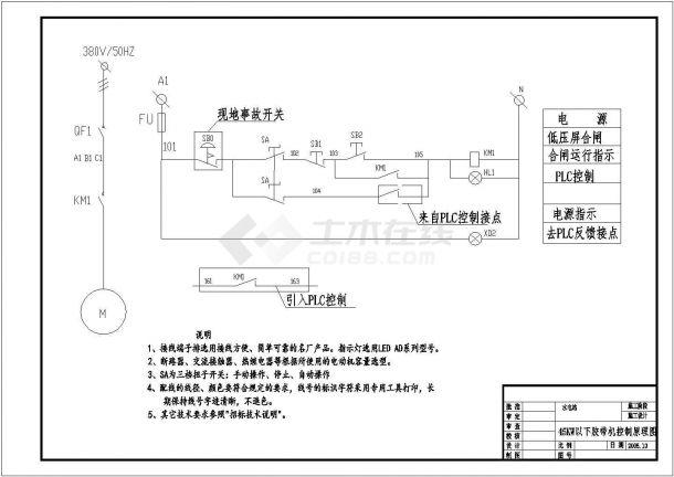 设备控制器_PLC控制胶带机电气原理图-图一