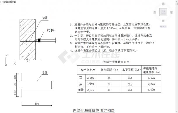 五套常用cad脚手架施工详图示意图-图二
