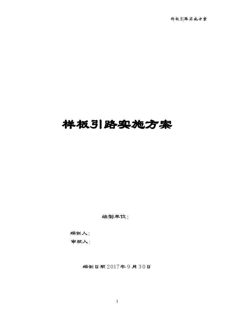 框架剪力墙结构样板引路方案50页(word格式)-图一