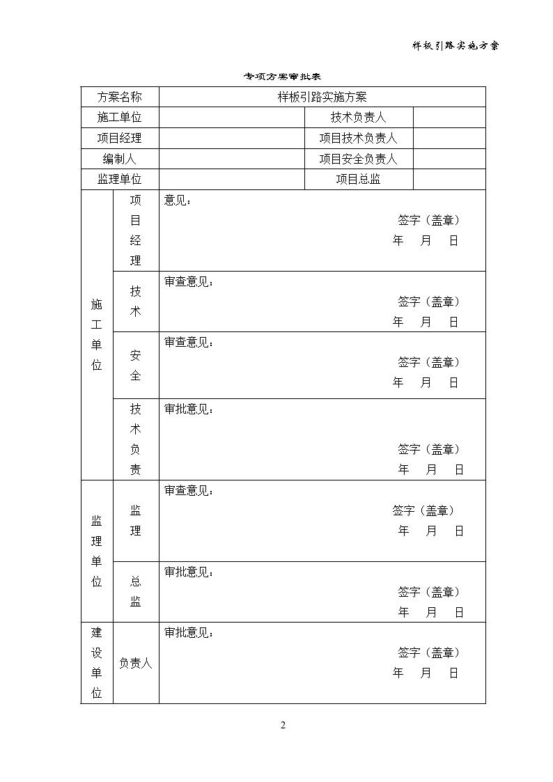 框架剪力墙结构样板引路方案50页(word格式)-图二