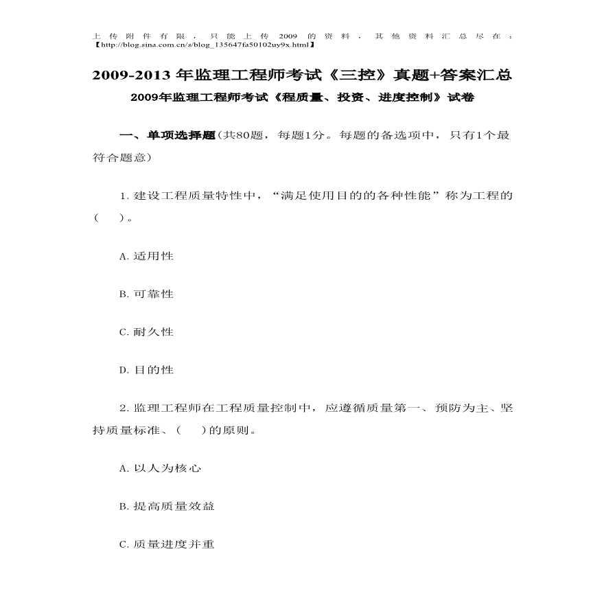 2009-2013 年监理工程师考试《三控》真题+答案汇总 -图一