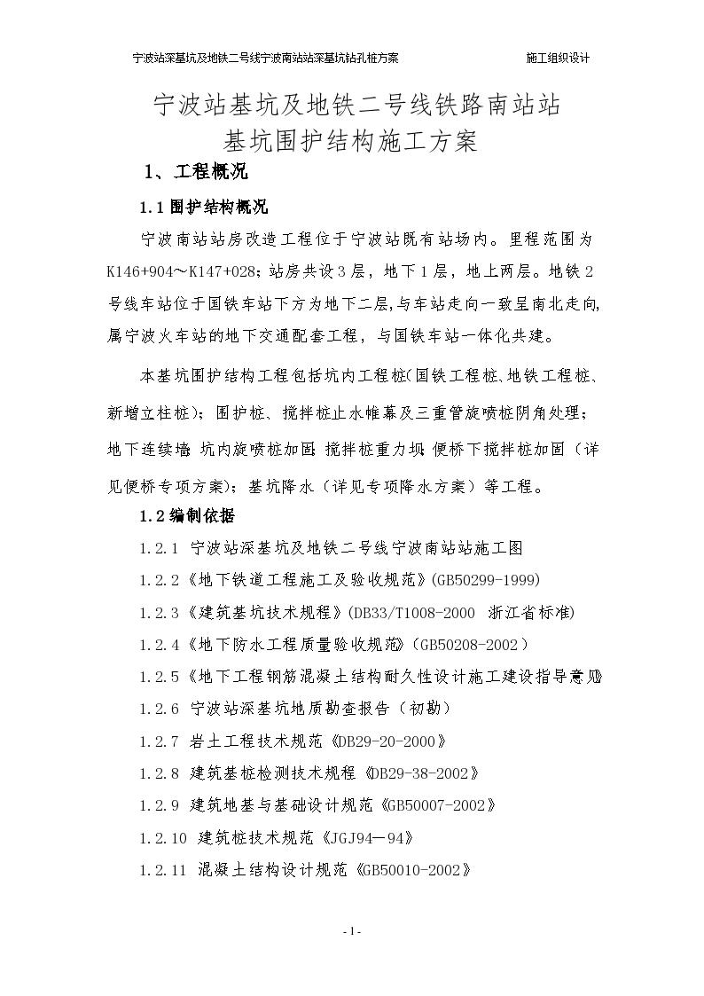 宁波站钻孔灌注桩施工要点控制(共61页(word格式)-图一