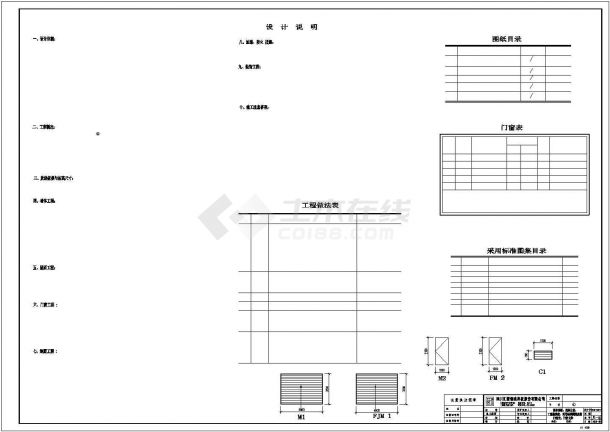 1万平米单层钢结构物流中转仓库建筑设计CAD图纸(含水电和结构图)-图一