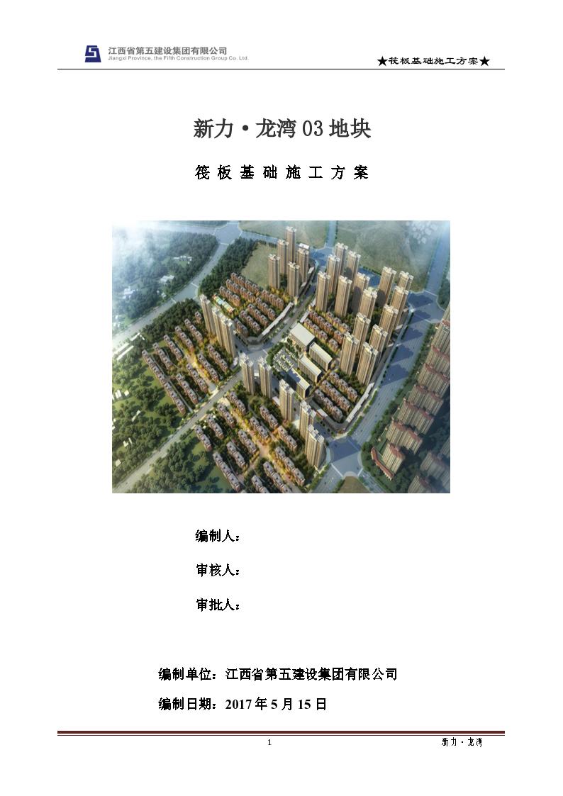 南昌市红谷滩新区九龙湖片区新力龙湾高层住宅结构形式为钢筋混凝土框架剪力墙结构施工方案-图一