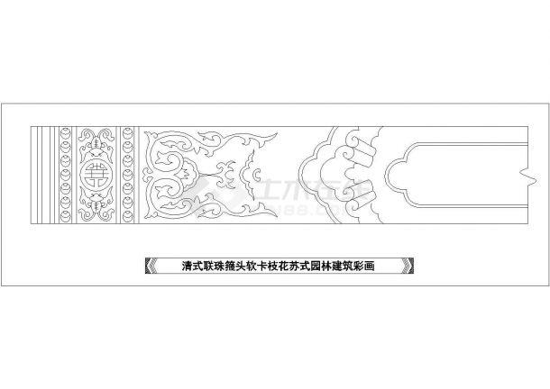 某清式联珠匝头软卡枝花苏式园林建筑彩画CAD设计图-图一