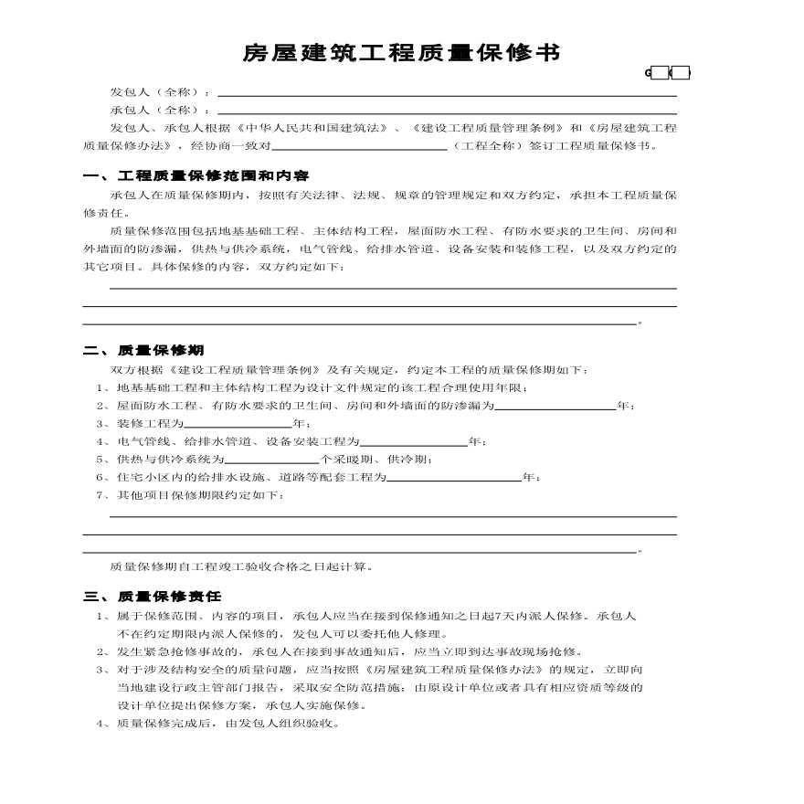 某地区房屋建筑工程质量保修书详细文档-图一