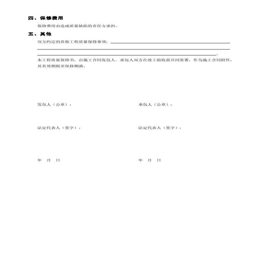 某地区房屋建筑工程质量保修书详细文档-图二