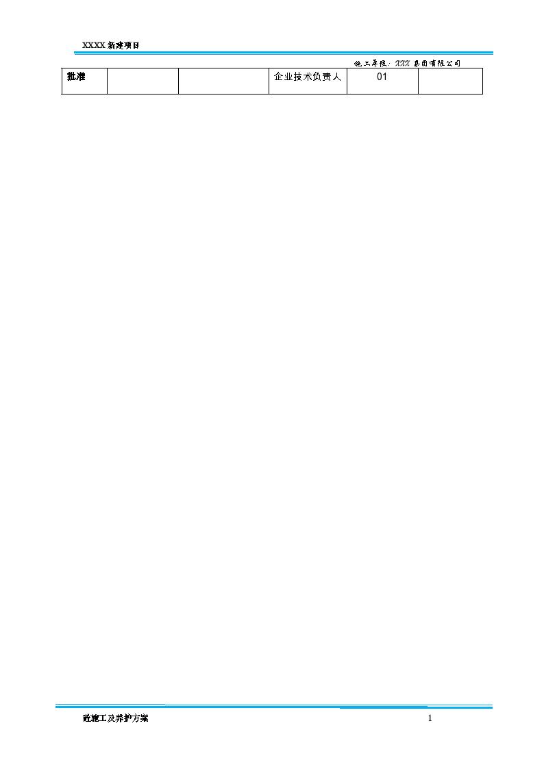 框架-剪力墙结构混凝土施工及养护方案(word格式)-图二