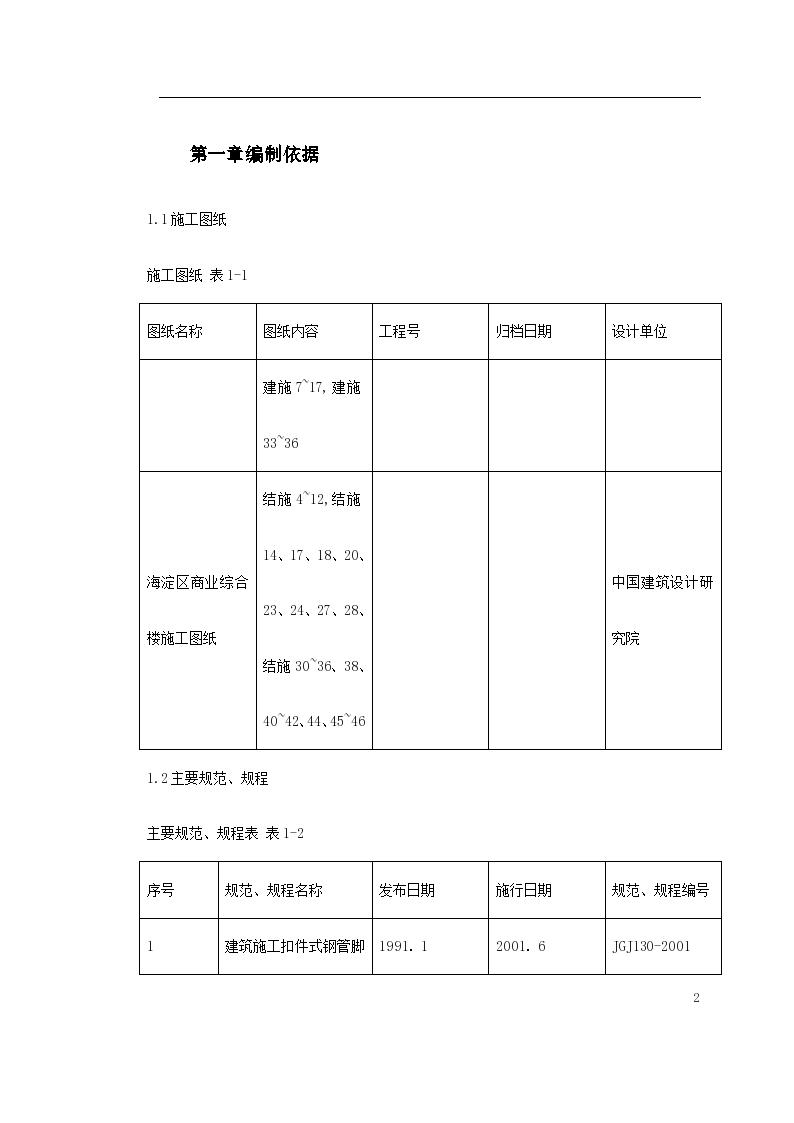 海淀区商业综合楼工程脚手架施工方案-图二