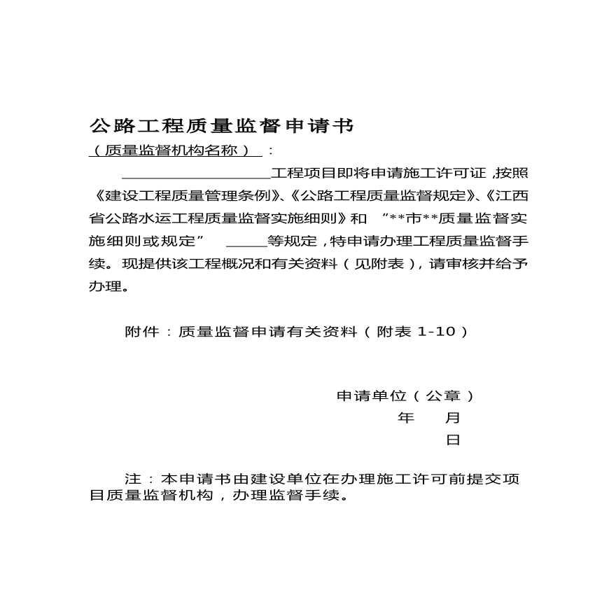 公路工程质量监督申请书交通运输局方案-图一