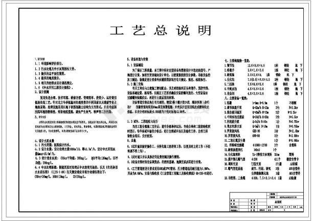 沈陽市某醫院污水處理及工業水回用圖紙-圖二