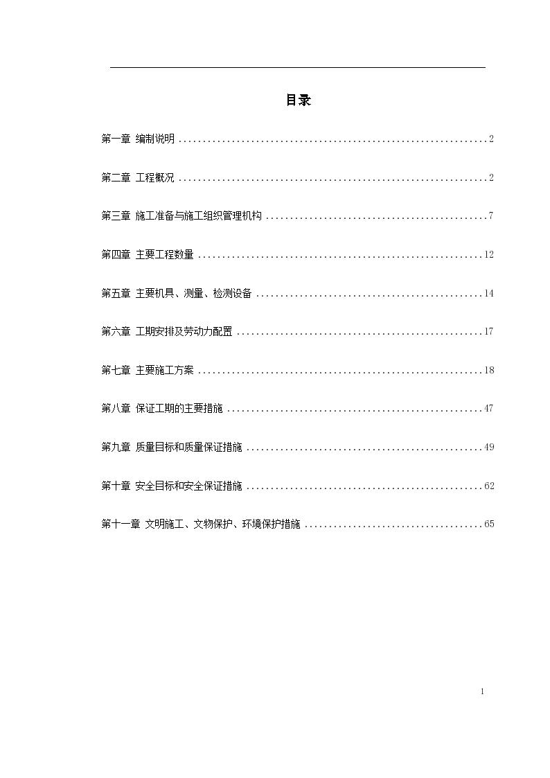 铁路路基施工组织设计方案书-图一