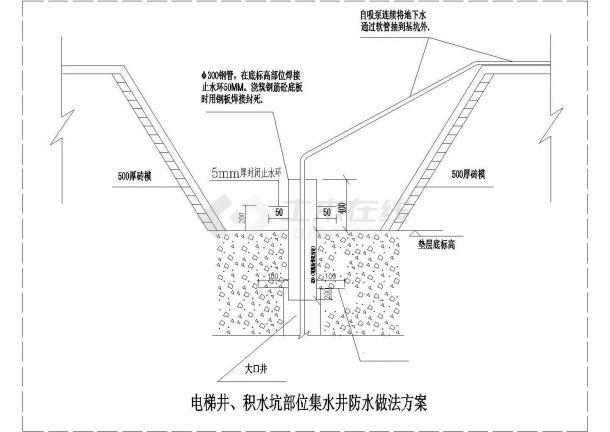 集水坑施工降水方案-图一