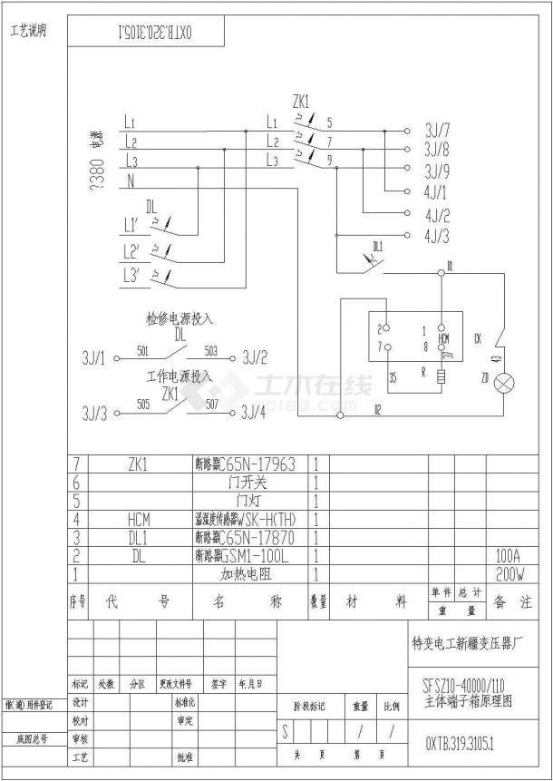 设备控制器_变压器全套图纸-图一