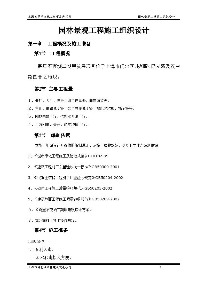 嘉里不夜城园林景观工程施工组织设计方案-图二