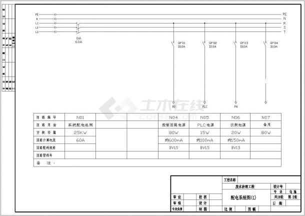 设备控制器_电气设计图纸-图二