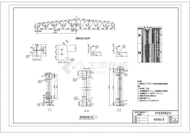某地方钢结构课程设计施工cad图-图二