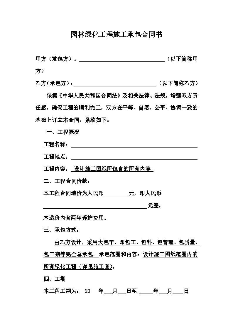 关于园林景观施工合同范本-图二