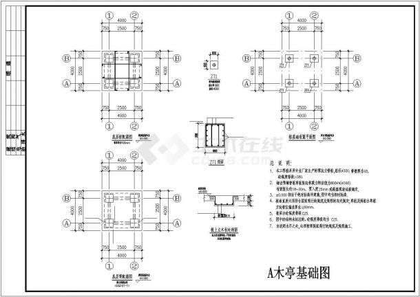 某园林建筑小品中式古典风格木亭设计cad结构施工图-图二