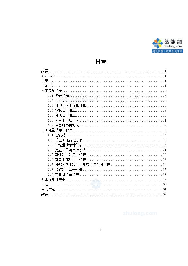 住宅楼建筑工程量清单计价实例-49页-图一