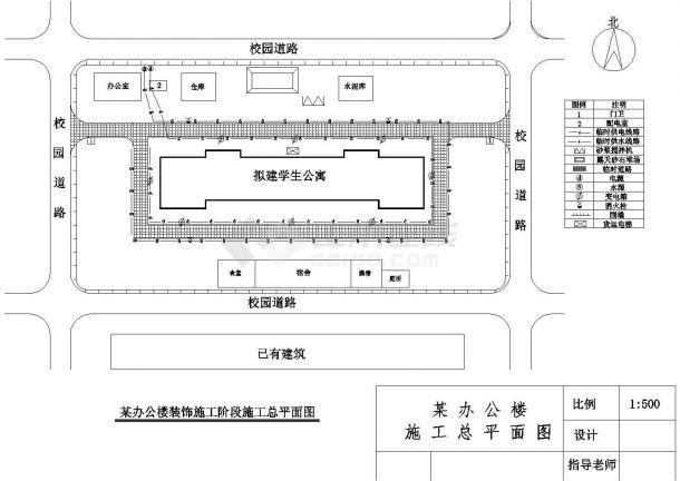 【7层】7层框架学生公寓施工组织设计及工程量清单计价(含总平图、横道图、网络图-图二